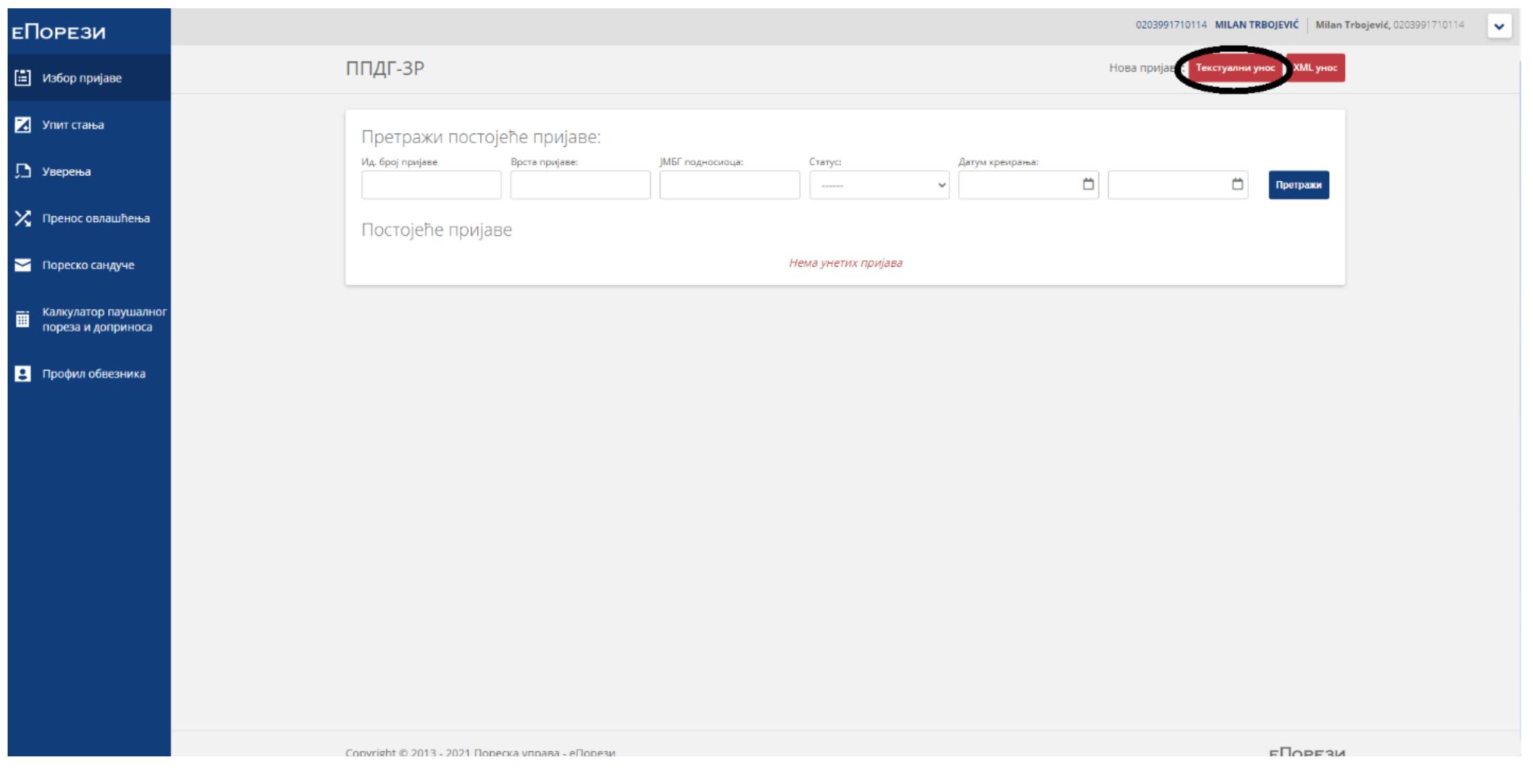 Online prijava poreza, obrazac PPDG-3R, slika 1